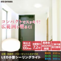 [単品]小型シーリングライト 850〜900lm シーリングライト 広配光 電気工事不要 照明 ライト LEDライト アイリスオーヤマ