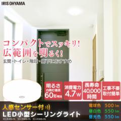 [単品]小型シーリングライト 人感センサー付 500〜550lm 照明 シーリング LED 天井照明 照明器具 おしゃれ アイリスオーヤマ 送料無料