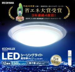 【省エネ大賞受賞】LED シーリングライト 高効率 12畳 天井照明 照明器具 電気 おしゃれ ライト CL12N-MFE アイリスオーヤマ 送料無料