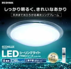 【ポイントUPセール】LED シーリングライト クリアフレーム 8畳 調光 天井照明 照明器具 電気 おしゃれ ライト CL8D-PM アイリスオーヤマ