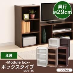 モジュールボックス 3段 幅36.6cm 可動棚 収納ボックス 収納 カラーボックス ボックス 整理 MDB-3K アイリスオーヤマ 送料無料