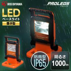 LEDベースライトAC式 ワークライト 投光器 屋外 ライト 照明 作業灯 野外 LEDライト 1000lm LWT-1000BA アイリスオーヤマ 送料無料