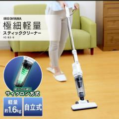 極細軽量 スティッククリーナー 掃除機 クリーナー 軽量 ハンディ サイクロン IC-S2-S アイリスオーヤマ 送料無料