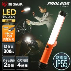 LEDスティックライト 300lm 充電式 アウトドア キャンプ 防水 屋内 ライト 照明 作業灯 LEDライト LWS-300SB アイリスオーヤマ 送料無料