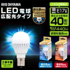 LED電球 E17 広配光 調光 40形相当 電球 照明 ライト リビング 照明器具 省エネ アイリスオーヤマ