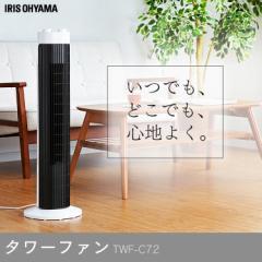 タワーファン メカ式 扇風機 左右首振り タイマー リビング TWF-M72 アイリスオーヤマ 送料無料