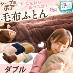 [10%OFFクーポン配布中]毛布 ダブル シープ調ボア 布団 ベッド 毛布布団 もこもこ 綿入り毛布 手洗いOK 保温 3層構造 ベッド 寝具 あっ