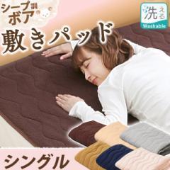 敷きパッド シングル 布団 ベッド シープ調ボア もこもこ 保温性 手洗いOK 敷きパット シーツ 寝具 丸洗い あったか あったか寝具 敷き布