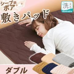 敷きパッド ダブル シープ調ボア D もこもこ 保温性 手洗いOK 敷きパット シーツ 寝具 丸洗い あったか ベッド 布団 送料無料