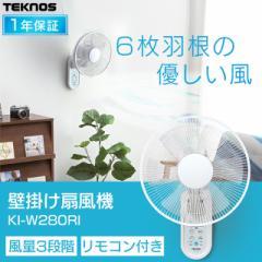TEKNOS 壁掛リモコン扇風機 30cm 扇風機 夏 壁掛け リモコン KI-W280RI プラザセレクト 送料無料