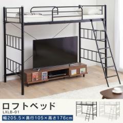 ロフトベッド シングル ベット ベッド ロフト 収納 パイプベッド 一人暮らし 子供部屋 おしゃれ シンプル LXLB-01 送料無料