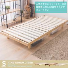 高さ2段階 天然木 スノコベッド セレナ シングル すのこ すのこベッド ベット ベッド S おしゃれ 木製 送料無料