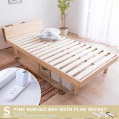 【タイムセール】棚コンセント付き 頑丈スノコベッド ポラリス シングル S すのこベッド ベッド ベット 寝具 棚 収納 高さ調節 送料無料