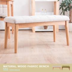 クッションベンチチェア ダンテ チェア イス 椅子 ベンチ 天然木 木製 家具 ファブリック おしゃれ DNTBC プラザセレクト 送料無料