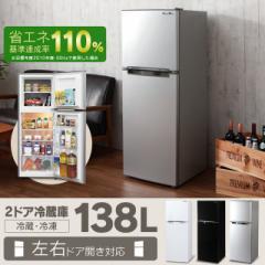 2ドア 冷凍冷蔵庫 138L 冷蔵庫 冷凍庫 冷蔵 冷凍 一人暮らし 単身 左右ドア開き 棚 おしゃれ プラザセレクト 送料無料