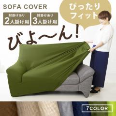 ソファカバー 2人掛け 肘付き ソファーカバー ソファ カバー ソファー 椅子 チェア 二人掛け 2人 二人 SCF-20 プラザセレクト
