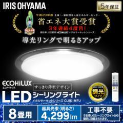 【ポイントセール】シーリングライト 8畳 調光 メタルサーキット LED 天井照明 照明 電気 おしゃれ ライト CL8D-MFU アイリスオーヤマ