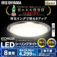 【ポイントセール】シーリングライト 8畳 メタルサーキット LED 調光 調色 天井照明 電気 おしゃれ CL8DL-MFU アイリスオーヤマ 送料無料