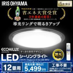 【ポイントセール】シーリングライト 12畳 調光 メタルサーキット LED 天井照明 照明 電気 おしゃれ ライト CL12D-MFU アイリスオーヤマ