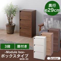 モジュールボックス 扉付 3段 幅36.6cm 可動棚 収納ボックス 収納 カラーボックス 整理 MDB-3D 送料無料
