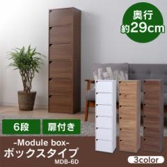 モジュールボックス 扉付 6段 幅36.6cm 可動棚 収納ボックス 収納 カラーボックス 整理 MDB-6D アイリスオーヤマ 送料無料