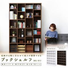 ブックシェルフ 幅117.2 収納 ラック 本棚 書籍 シェルフ ボックス 棚 可動棚 BKS-1812 アイリスオーヤマ 送料無料