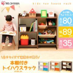 本棚付 トイハウスラック おもちゃ箱 ラック キッズ 収納 おもちゃ 本棚 かご HTHR-34 アイリスオーヤマ 送料無料