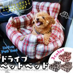 【数量限定セール】ドライブペットベッド ペット 犬 猫 ペットベッド おでかけ ベルト付き プラザセレクト