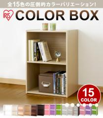 カラーボックス 2段 CX-2 収納ボックス 本棚 収納 CBボックス BOX テレビボード ラック アイリスオーヤマ 送料無料
