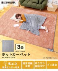 ホットカーペット 3畳 室温センサー付き ホットマット 電気カーペット 電気 マット 暖房 HCM-T2420-H アイリスオーヤマ 送料無料