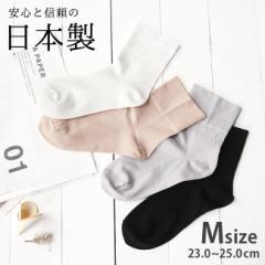 日本製 靴下 無地 シンプル スタンダードソックス カラーソックス メール便対象商品 レディース おしゃれ かわいい 黒 白 ショート
