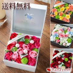 冷蔵便でお届け ボックスフラワー hana cube 生花アレンジVer  フラワーボックス 母の日 ギフト 花 誕生日 プレゼント 女性 友達 母 お祝