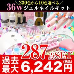 【宅配便】【送料無料】LED36W 287点ジェルネイルキット 最新カラージェルが10個選べる!