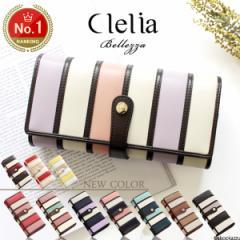【ランキング1位】財布 レディース 長財布 可愛い かわいい 人気 マルチ 大容量 Clelia クレリア  ギフト プレゼント ブランド