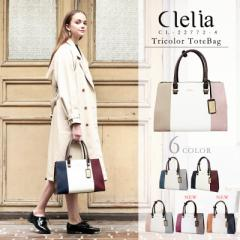 トートバッグ 鞄 レディース バッグ 2way トリコロール ショルダーバッグ Clelia クレリア リベルテ プレゼント ギフト