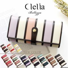 【ランキング1位】財布 レディース 長財布 可愛い かわいい 人気 マルチ 大容量 Clelia クレリア クリスマス ギフト プレゼント