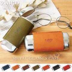 眼鏡ケース メンズ レディース 本革 栃木レザー 日本製 小物入れ ペンケース メガネ 眼鏡入れ ZARIO-GRANDEE- ザリオグランデ ZAG-7022