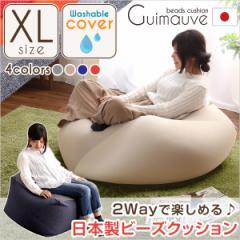 sh-07-gmv-xl ビーズクッション XLサイズ 特大 クッション ビーズ ソファ 座椅子 国産 洗える【ギモーブ/XL】