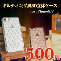 【SALE セール】【在庫処分 売り尽くし】 iPhone8/iPhone7 ケース TPUソフトカバー ソフトケース おしゃれ かわいい キルト 3D 立体ケー