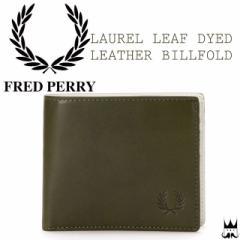フレッドペリー FRED PERRY メンズ レディース 財布 F19852 二つ折り財布 レザー 本革 栃木レザー LAUREL LEAF DYED LEATHER BILLFOLD カ