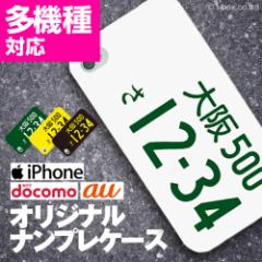 ナンバープレート スマホケース ユニーク iphone6 plus iphone7 iphone5C SHL25 SHL22 SCL23 SC-04F KYY23 LGL22 num_02_all