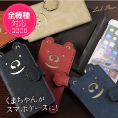 スマホケース レザー くま 手帳型 カバー 各機種対応 iPhone7 iPhone6s plus iphone SE 5S Xperia au smart_k146_all
