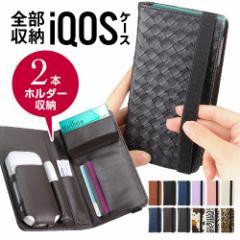 メール便送料無料 iQOS ケース アイコス 専用 アイコスケース  ケース iqosケース 合皮 シンプル ori_item015