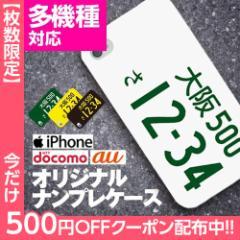 ナンバープレート/スマホケース/ユニーク/iphone6 plus/iphone7/iphone5C/SHL25/SHL22/SCL23/SC-04F/KYY23/LGL22/num_02_all