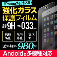 ガラス 液晶保護 フィルム カバー 各機種対応 iPhone8 plus iPhoneX Xperia Android au smart_item29