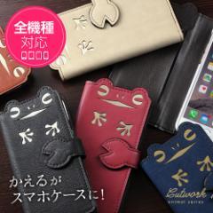 スマホケース 手帳型 カバー 全機種対応 iPhoneX iPhone6 アイフォン7 android xperia z5 au かわいい 蛙 smart_k162_all