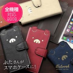 スマホケース 手帳型 カバー 全機種対応 iPhoneX iPhone6 アイフォン7 android xperia z5 au かわいい 豚 smart_k163_all