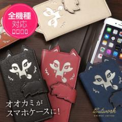 スマホケース 手帳型 カバー 全機種対応 iPhoneX iPhone6 アイフォン7 android xperia z5 au かわいい 狼 smart_k164_all