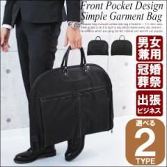 即納 送料無料 ガーメントバッグ メンズ レザー 出張 旅行 黒 シンプル おしゃれ 大容量 冠婚葬祭 結婚式 ビジネスケース スーツケース