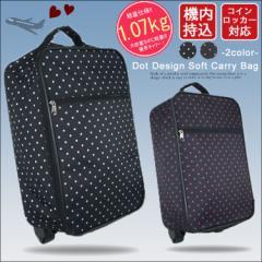 キャリーケース キャリーバッグ スーツケース 機内持ち込み かわいい ソフトキャリー 旅行バッグ 1泊 2泊 大容量 ビジネス 黒 出張バッグ